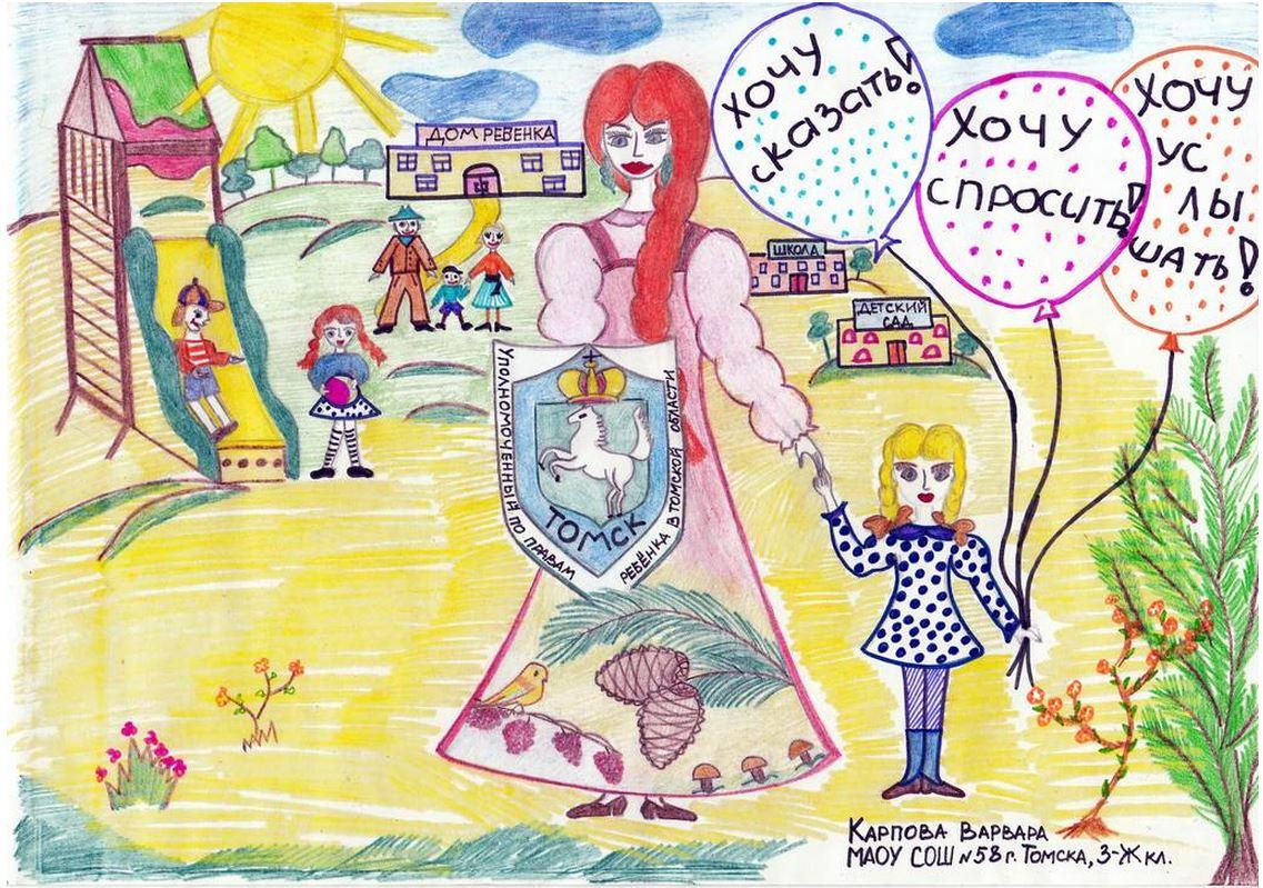 Права ребенка конкурс рисунков